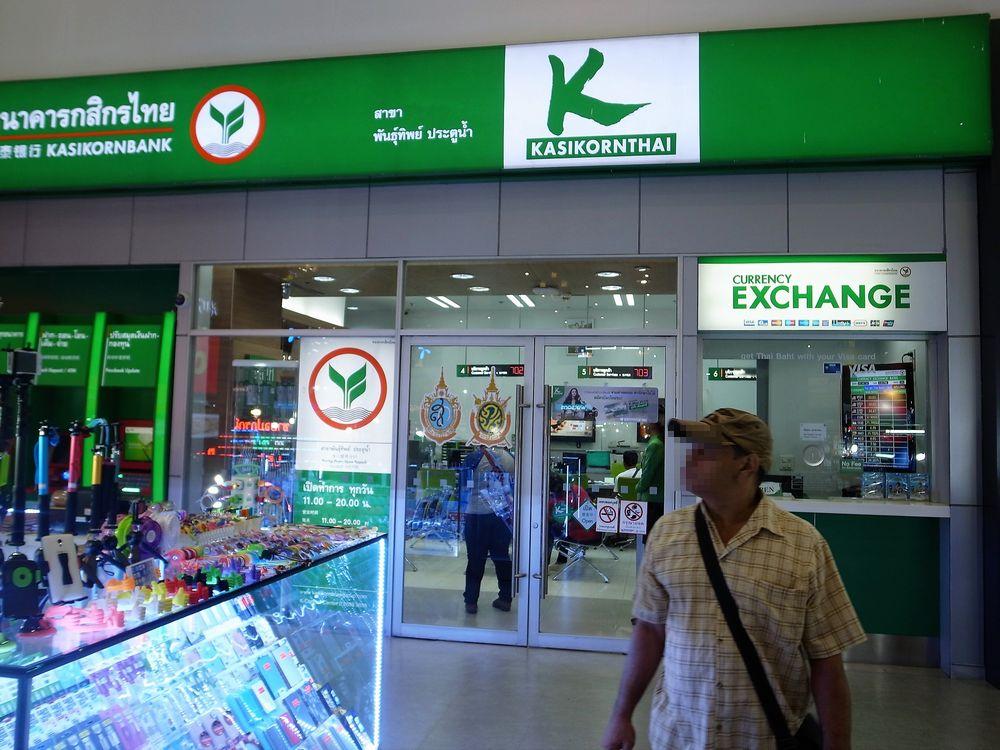 バンコク パンティップ・プラザ カシコン銀行