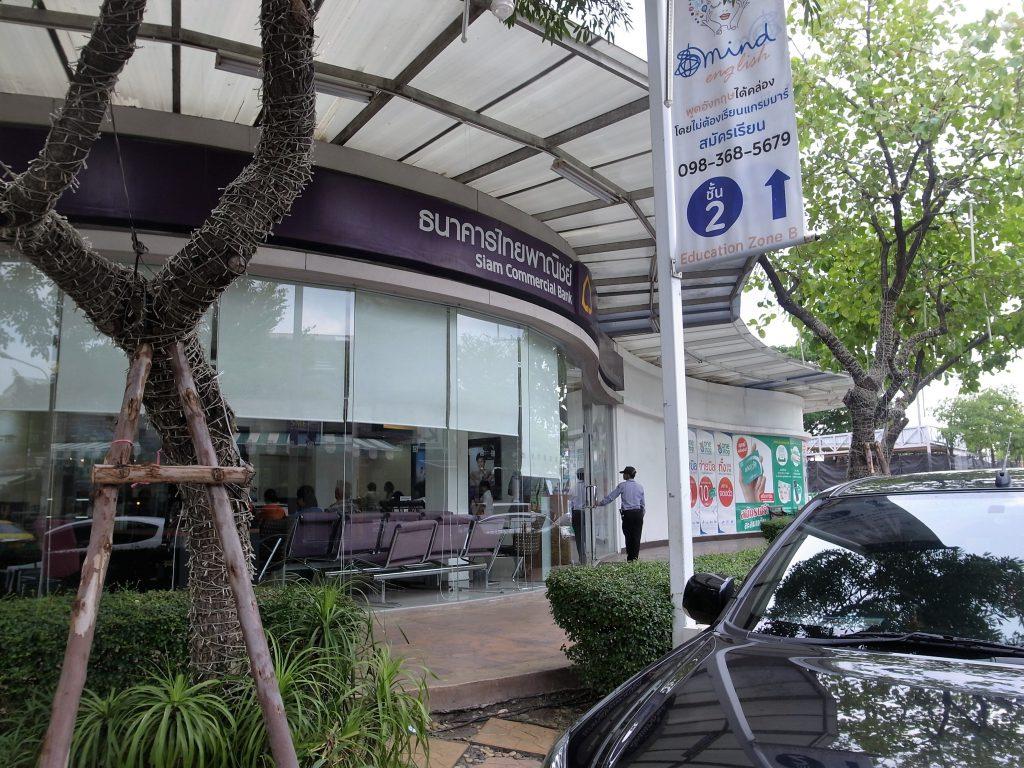 サイアムコマーシャル銀行