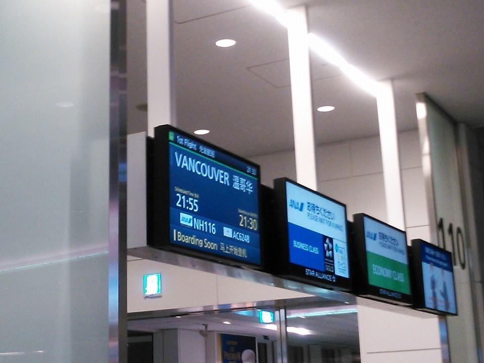 羽田空港(HND)搭乗口