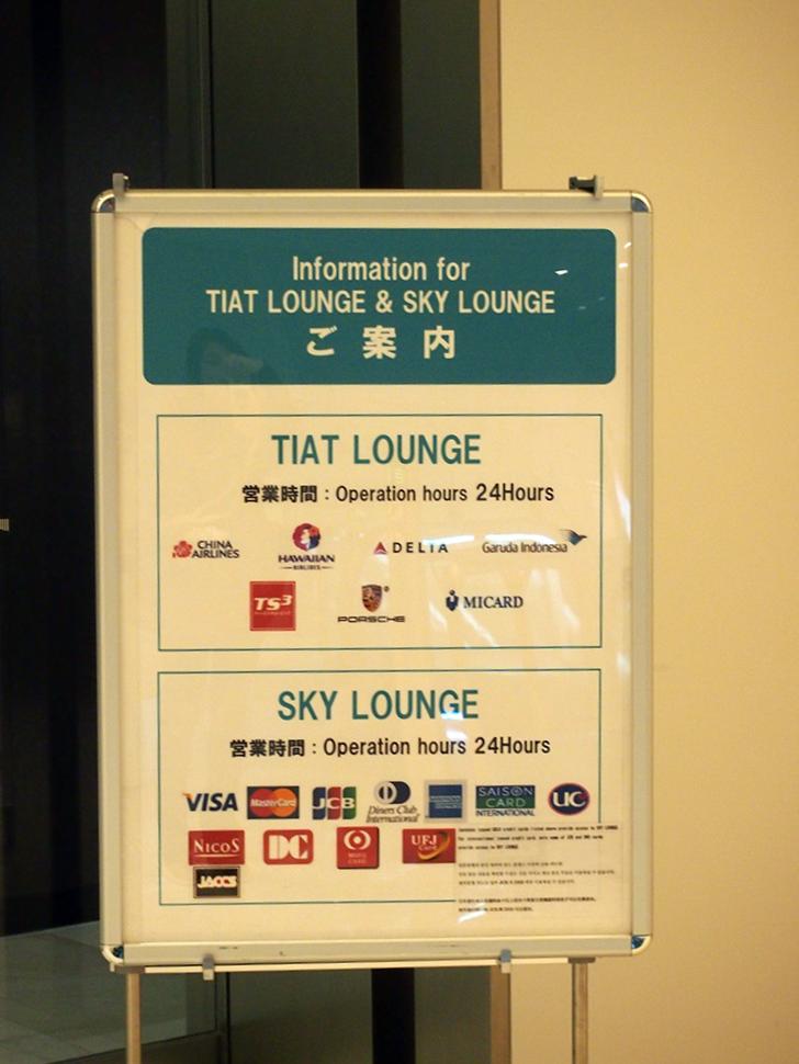 羽田空港HND_TIAT LOUNGE ANNEX TIAT LOUNGE & SKY LOUNGE ご案内