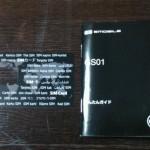 ヨーロッパ生活でモベルのSIMカードが大活躍!