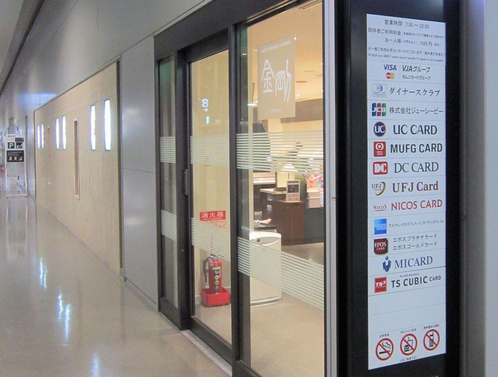 関西国際空港のカードラウンジ「金剛」は南ウイング29番ゲート付近