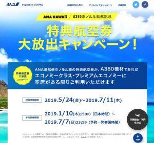 A380就航記念キャンペーン