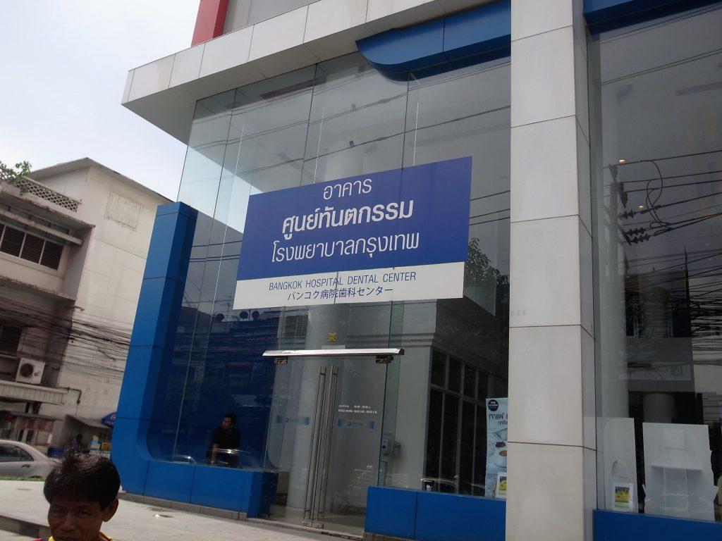 バンコク病院で海外旅行保険をキャッシュレスで利用しました。