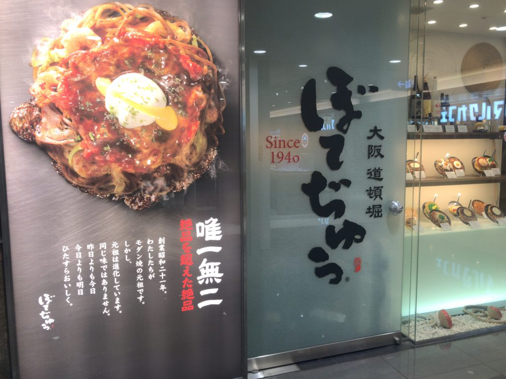 大阪70年の味。唯一無二のぼてぢゅう