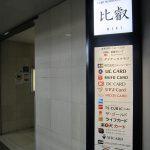 関西国際空港 カードメンバーズラウンジ「比叡」レポ