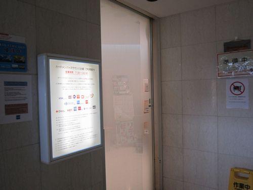 関西国際空港カードメンバーズラウンジ 「比叡」