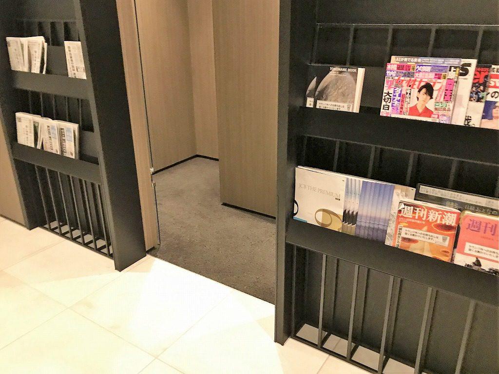 中部国際空港「プレミアムラウンジセントレア」新聞と雑誌