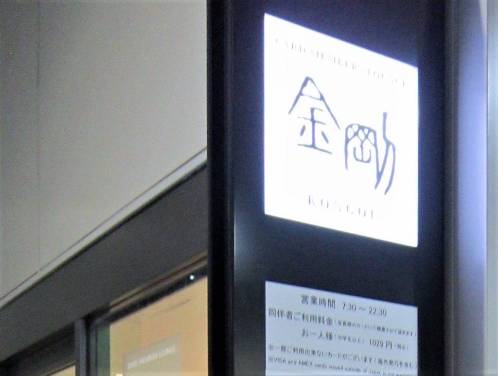 関西国際空港のカードラウンジ「金剛」