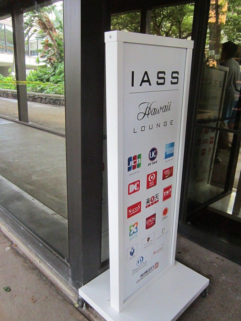 受付スタッフは日本語が話せる IASS HAWAII LOUNGE IASS ハワイラウンジ
