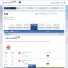 British Airways のマイル Avios ポイントを使いJALの特典航空券を予約