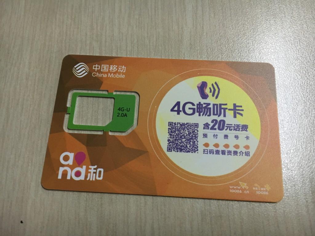 中国移動SIM