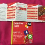 タイのSNS用SIMカードは30日間使えて日本円で150円程度!