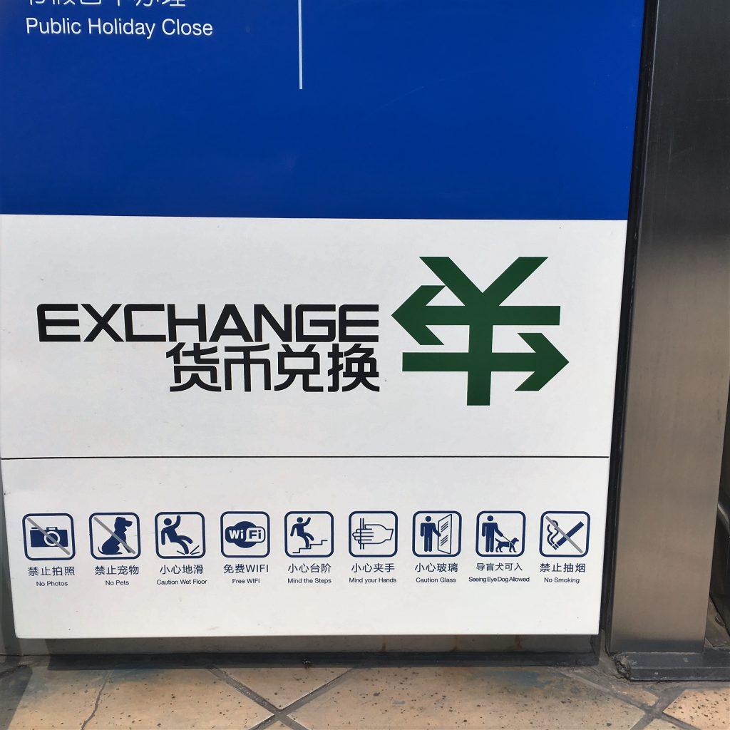 銀行で両替