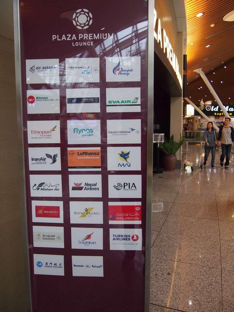 プレミアムラウンジ入口脇 利用できる航空会社一覧