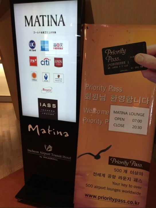 韓国仁川国際空港のマティーナラウンジ
