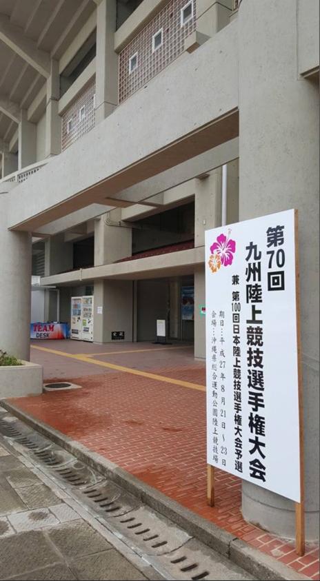 沖縄(試合会場にて)